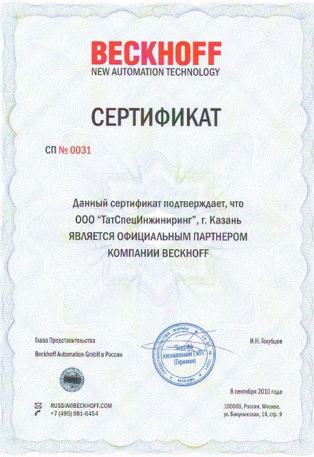 Сертификат - Beckhoff